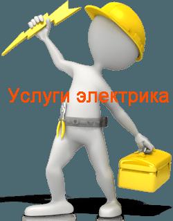 Сайт электриков Хабаровск. habarovsk.v-el.ru электрика официальный сайт Хабаровска